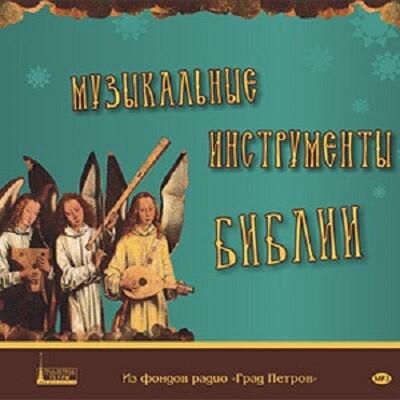 Музыкальные инструменты Библии. Беседы протоиерея Димитрия Кулигина. 1CD