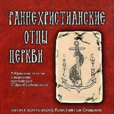 Раннехристианские Отцы Церкви. Гимн