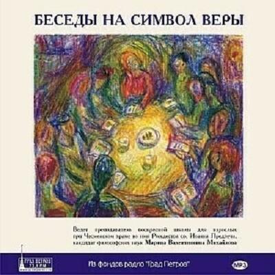 Символ Веры. Беседы д.ф.н. М.В. Михайловой. 2CD