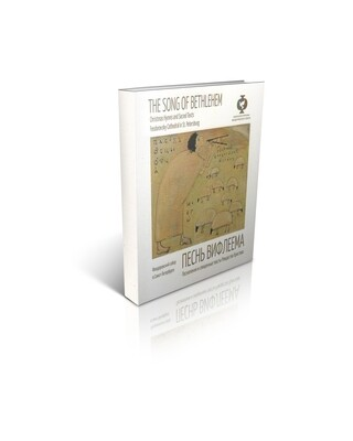 Двойной компакт-диск «ПЕСНЬ ВИФЛЕЕМА. Песнопения и священные тексты Рождества Христова».