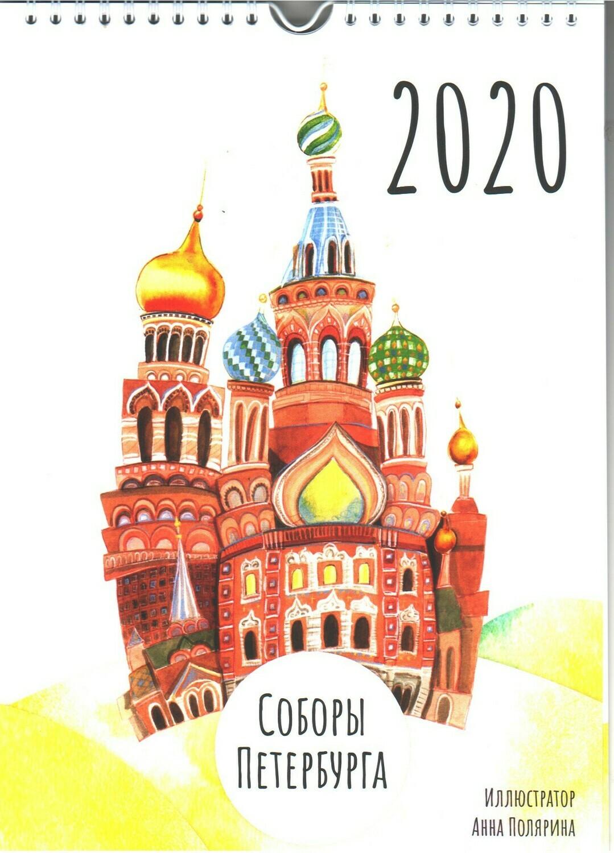"""Календарь """"Соборы Петербурга"""" 2020 год"""