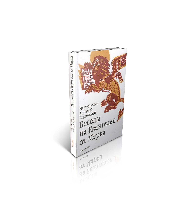 Митрополит Антоний Сурожский. Беседы на Евангелие от Марка
