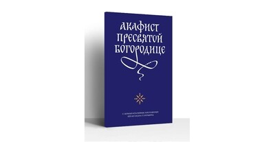 Акафист Пресвятой Богородице с комментариями протоиерея Александра Сорокина