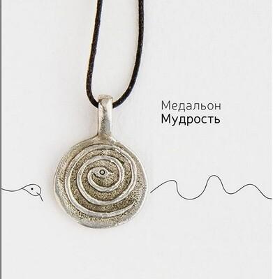 Медальон «Мудрость» или «Будьте мудры, как змеи»