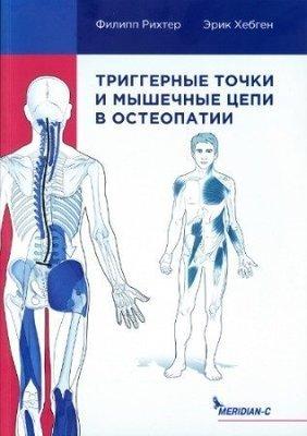 Книга, Триггерные точки и мышечные цепи в остеопатии, Рихтер Филипп, Хэпген Эрик