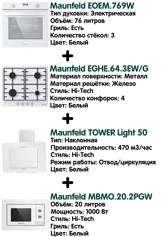 Комплект Maunfeld + СВЧ