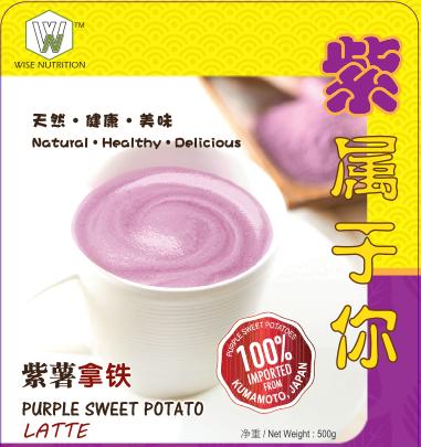 紫属于你: 紫薯姜健康饮料