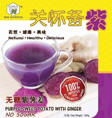 关怀备紫: 紫薯姜健康饮料