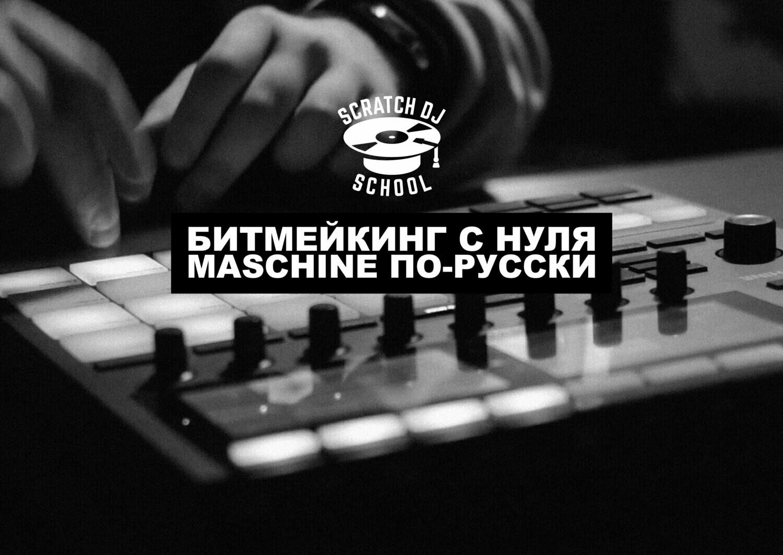Битмейкинг с нуля. Maschine по-русски. Онлайн-курс