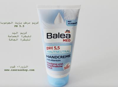 B203 ph 5,5 hautneutral handcreme 100ml كريم يد
