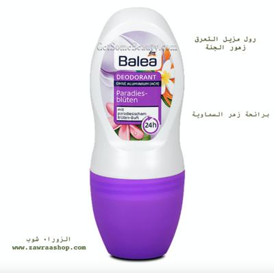 B111 deodorant paradies-bluten معطر رول