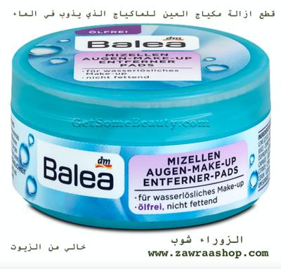 B502 olfrei mizellen augen make up entferner pads مزيل مكياج عيون شرائح خالي من الزيوت