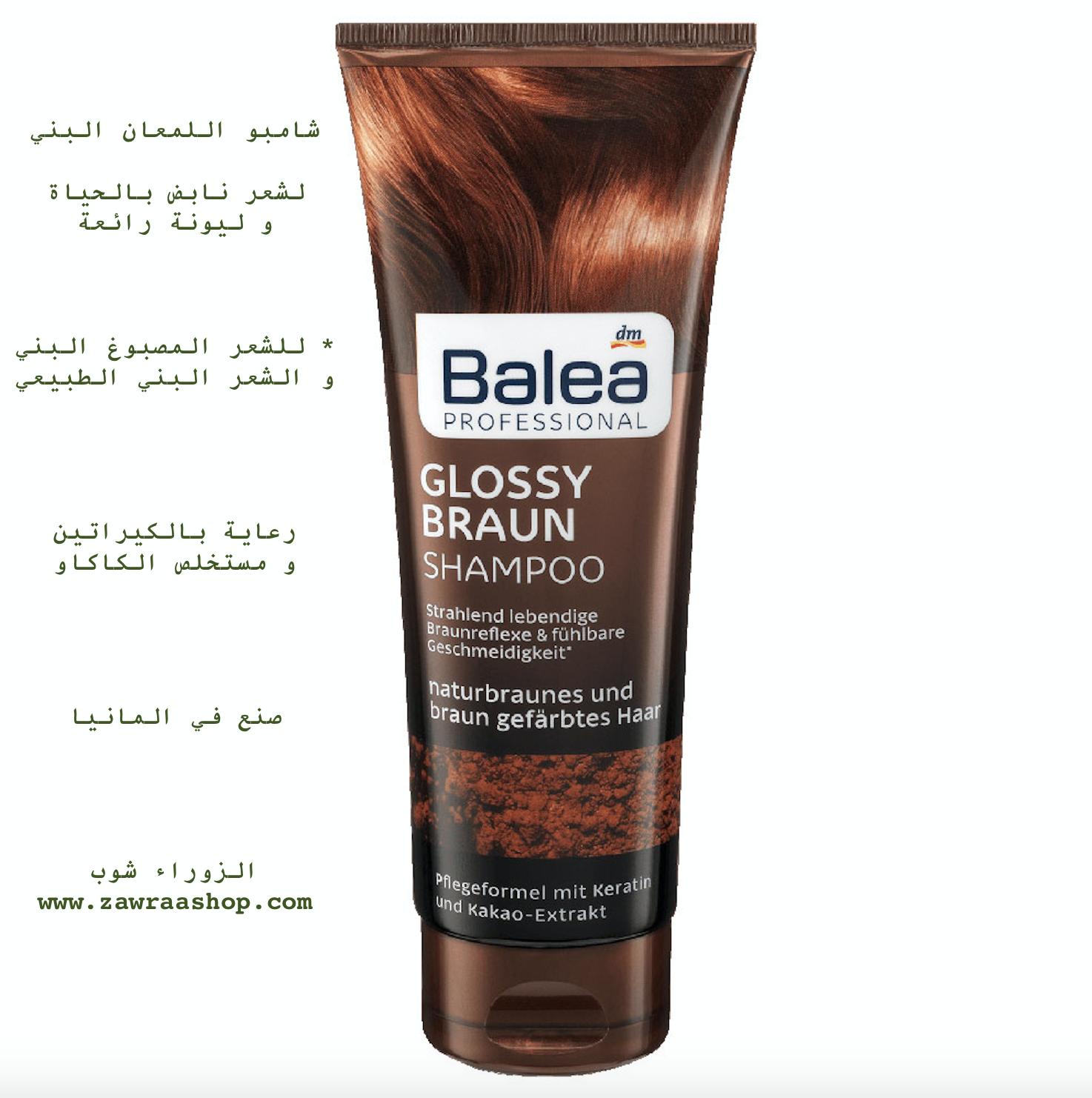 B408 glossy braun shampoo شامبو عصارة ٢٥٠ نل للشعر البني الحريري