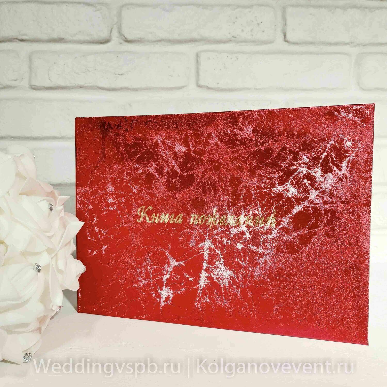 Книга свадебных пожеланий  (красная,волны)