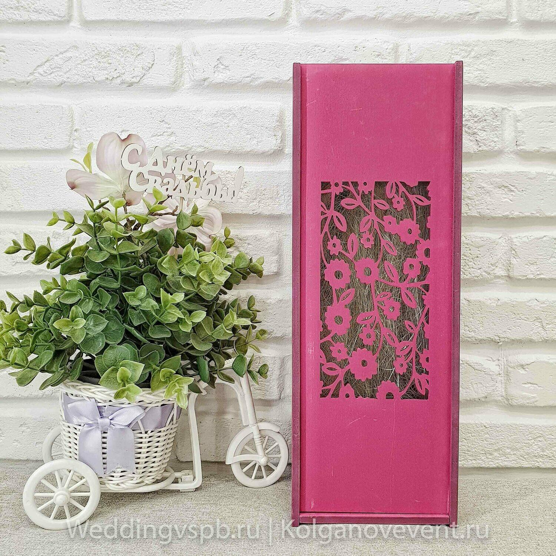 Винная церемония (розовая)
