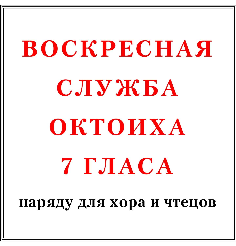 Воскресная служба Октоиха 7 гласа наряду для хора и чтецов