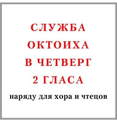 Служба Октоиха в четверг 2 гласа наряду для хора и чтецов