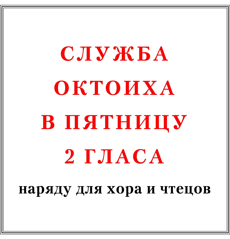 Служба Октоиха в пятницу 2 гласа наряду для хора и чтецов