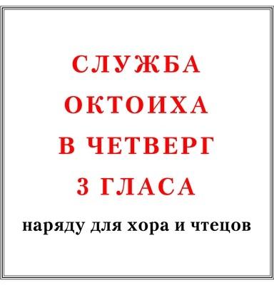Служба Октоиха в четверг 3 гласа наряду для хора и чтецов