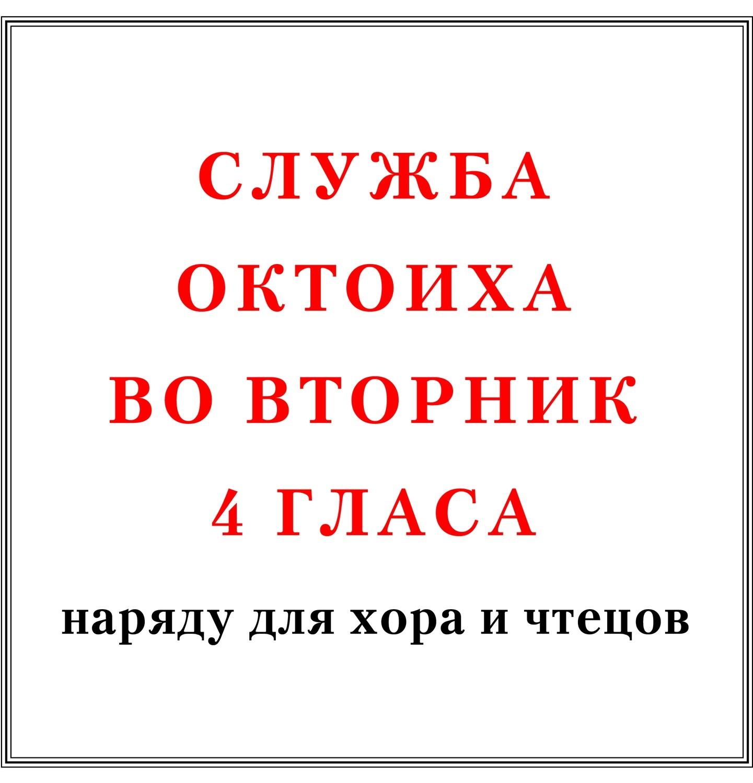 Служба Октоиха во вторник 4 гласа наряду для хора и чтецов