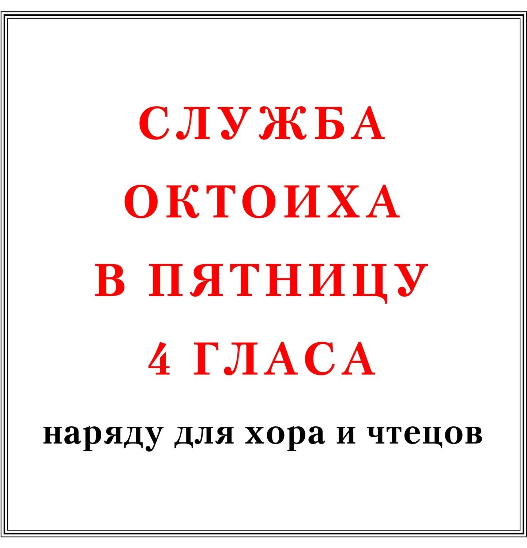 Служба Октоиха в пятницу 4 гласа наряду для хора и чтецов