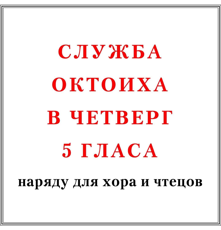 Служба Октоиха в четверг 5 гласа наряду для хора и чтецов