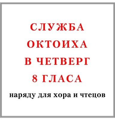 Служба Октоиха в четверг 8 гласа наряду для хора и чтецов