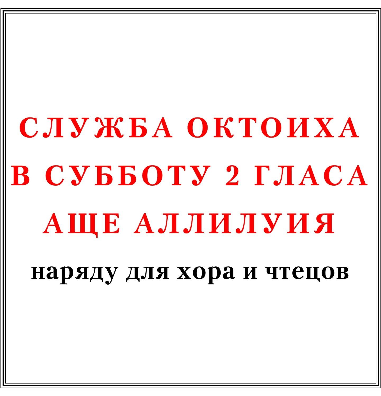 Служба Октоиха в субботу 2 гласа аще Аллилуия наряду для хора и чтецов