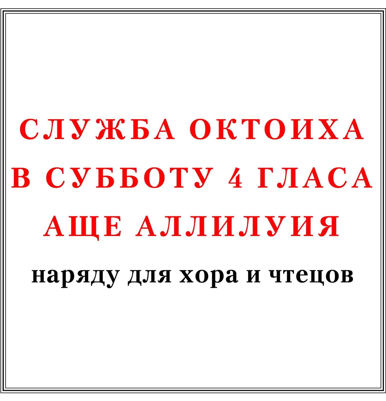 Служба Октоиха в субботу 4 гласа аще Аллилуия наряду для хора и чтецов