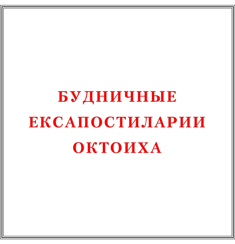 Будничные ексапостиларии Октоиха