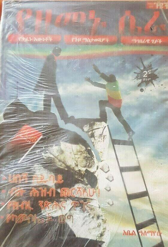 የዘመኑ ሴራ l በ አቤል ዓለማየሁ Yezemnu Sera By Abel Alemayehu