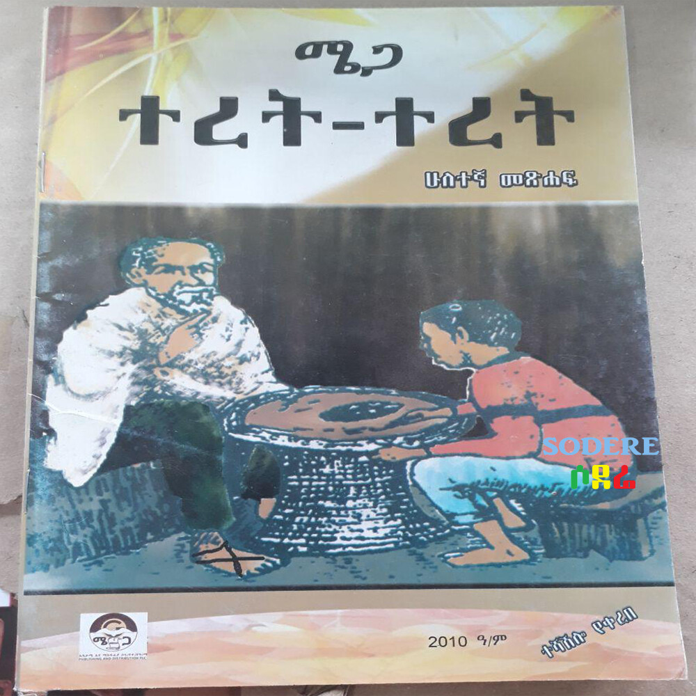 ሜጋ ተረት-ተረት Ethiopian Fairytale / By  Mega Pulisher