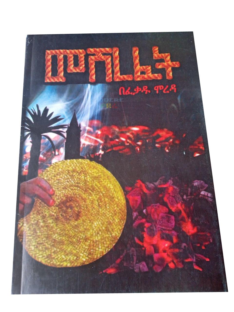 መሽረፈት Meshrefet By Fekadu Moreda