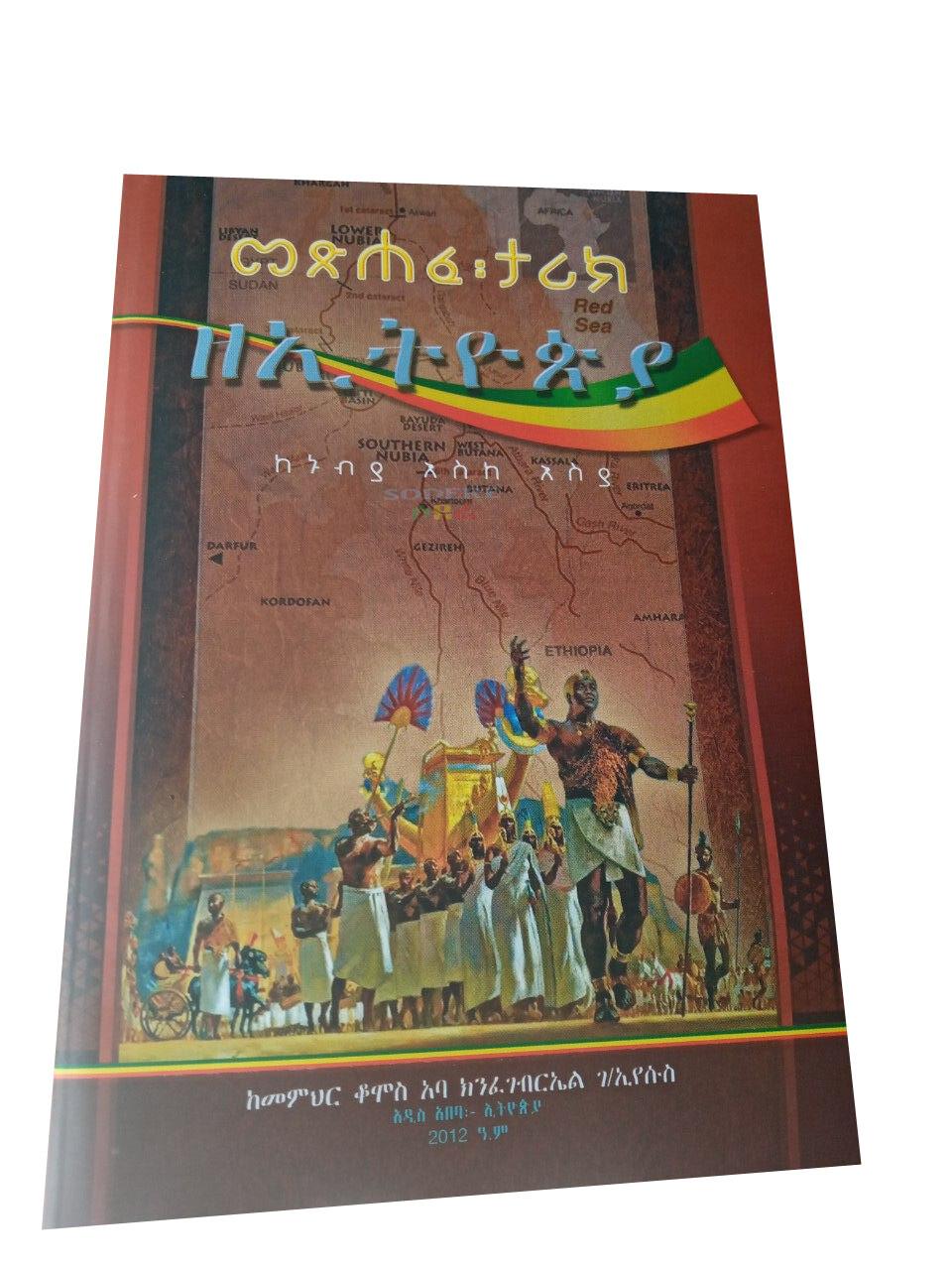 መጽሐፈ ታሪክ ዘኢትዮጵያ Metshafe Tarik Ze Ethiopia