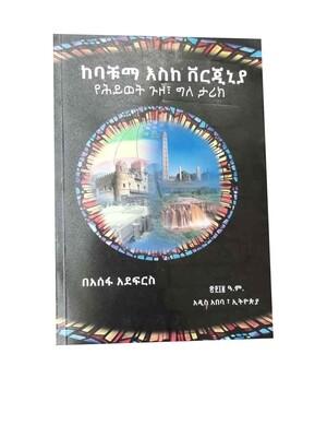 ከባቹማ እስከ ቨርጂንያ Ke Bacuma Eske Virginia By Assefa Adefris