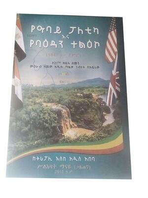 የአባይ ፓለቲካ እና የባዕዳን ተልእኮ Nile Politics And Foreign Missions By Sleabat Menaye