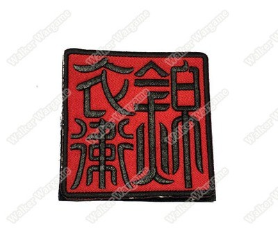 WG027 Jinyiwei Emperors military secret police Patch With Velcro - Full Colour