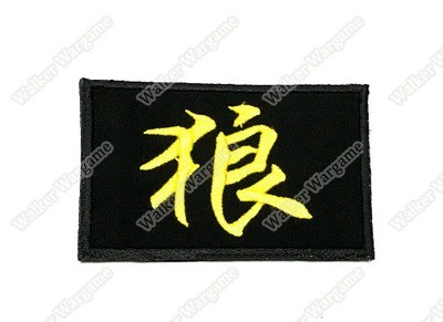 WG026 Word Wolf Patch With Velcro - Full Colour