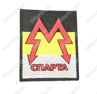WG020 Спарта Sparta Battalion,Donetsk People's Republic Patch With Velcro - Full Colour