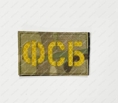LWG033 Russian KGB Federal Security Service - Laser Cut Patch With Velcro