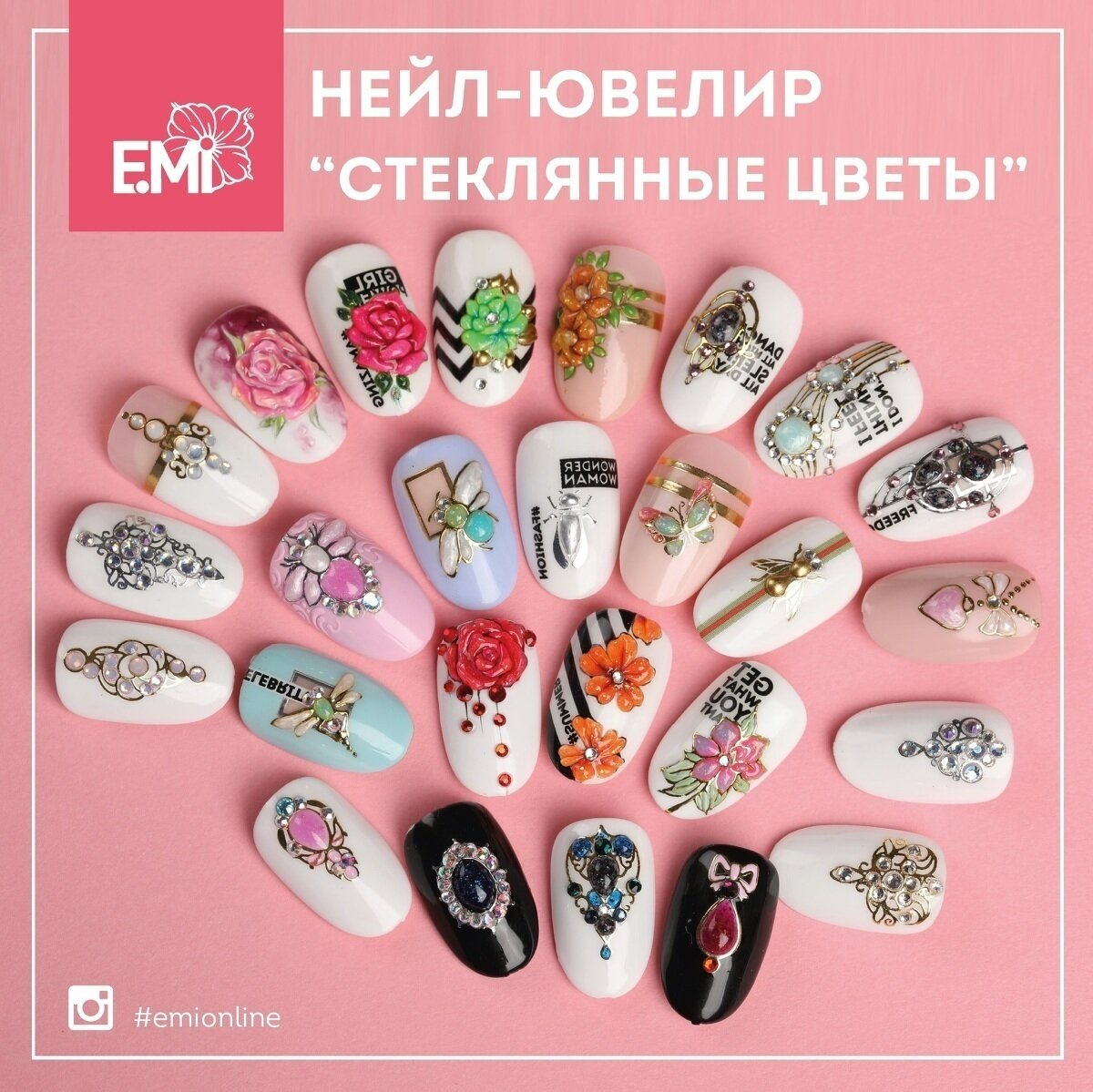 "ОНЛАЙН-КУРС ""НЕЙЛ-ЮВЕЛИР"""