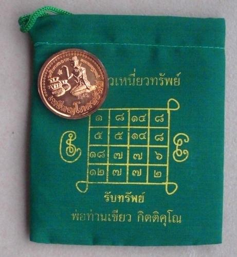 Thung Khiaw Hniaw Sap Ngern Tong Hlai Ma Perm Sap - Rian Nang Kwak Khun Chang Maha Sethee - Por Tan Khiaw (Wat Huay Ngo)