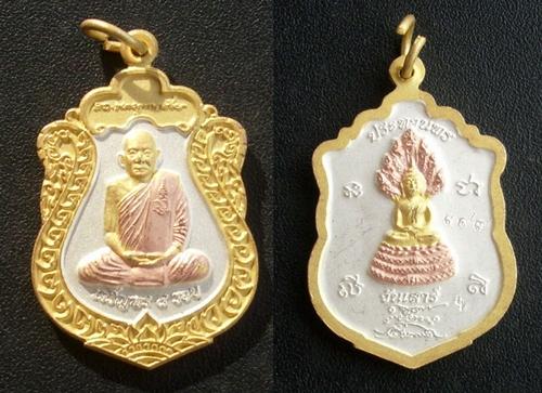 Rian Pra Prajam Wan Gerd Wan Saor (Saturday Birthday Buddha) Yor Sor Sor (YSS) - Nuea Tong Daeng Chup Sam Kasat - Run Jaroen Porn 8 Rorb - Somdej Pra Yan Sangworn