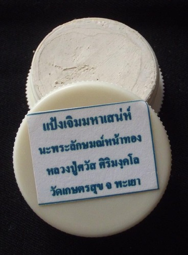 Paeng Jerm Maha Sanaeh Na Pralaks Hnaa Tong - Sacred Charm Face Powder for Mercy, Success, Popularity and Fame  - Luang Phu Sawad (Por Phu Ruesi) - Wat Kaset Sukh 2555 BE