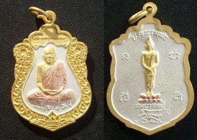 Rian Pra Prajam Wan Gerd Wan Atidt (Sunday Birthday Buddha) Yor Sor Sor (YSS) - Nuea Tong Daeng Chup Sam Kasat - Run Jaroen Porn 8 Rorb - Somdej Pra Yan Sangworn