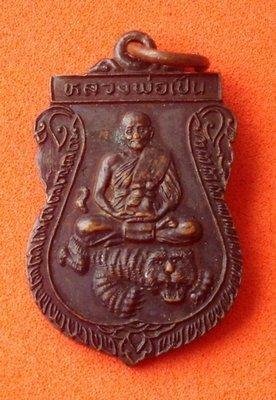 Rian Sema Pim Lek LP Phern Khee Suea -  Tee Raleuk Wai Kroo Luang Por Phern  (LP Phern riding Tiger) - Wat Bang Pra - 2538 - 2541 BE
