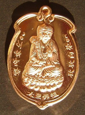Rian Tai Sia Huk Jow Thai-Chinese Monkey Arahant God - Pang Samrej (Success) - Nuea Chanuan Tong Daeng (sacred copper alloys from Bucha statues) - Wat Sam Jeen 2554 BE special edition