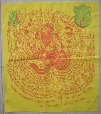 Pha Yant Hanuman Paed Gorn Plaeng Rit (Yellow version) Luang Phu Ka Long - Wat Khao Laem 2550 BE