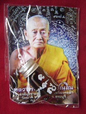 Nam Man Suea Phu Hying Khuad Kroo (Ladykiller Tiger charm Oil) - Luang Phu Bpan Gadtabano - Wat Na Dee