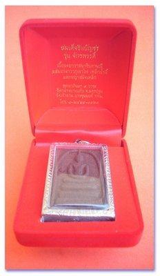 Pra Somdej Chinabanchorn - 'Run Jakapat' Edition - LP Juea + Wat Jao Arm - blessed by Luang Por Phern, Luang Por Pae and Luang  Por Uttama 2535 - 2553 BE